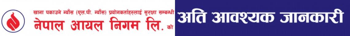 Nepal-Oil-Corporation