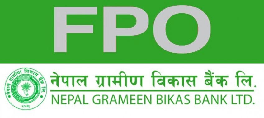नेपाल ग्रामीण विकास बैंकको एफपीओ मंगलबारदेखि खुल्ने, ५० कित्ताभन्दा बढी हाल्ने मुर्खता नगर्नुस्