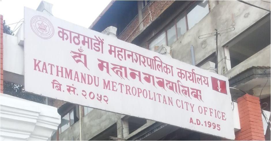 kathmandu-metropolitan-city-office_1500085871.jpg